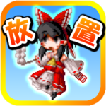 Touhou speed tapping idle RPG APK MOD 1.8.1